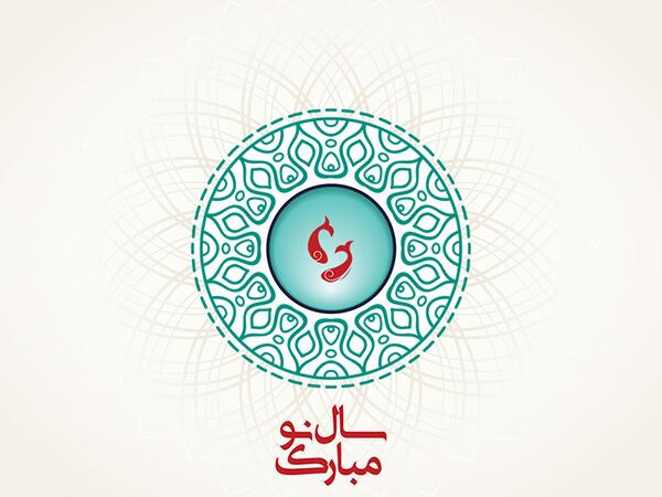فرا رسیدن عید نوروز 1400