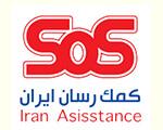 بیمه کمک رسان ایران sos