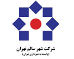 بیمه شهرسالم شهرداری